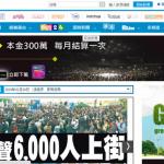 專家評析:香港的「蘋果」思維