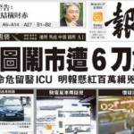 專家評析:劉進圖被權貴懲戒?