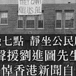 風評:聲援劉進圖 不容左風成禍