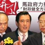 財稅改革(1):稅改 別再雷聲大雨點小