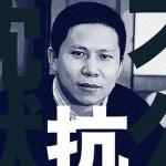 專家評析: 許志永為中國政治反對開新路