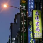 邱坤良專欄:路過重南書店街