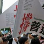 專家評析:從香港普選之爭看兩岸「統一」之難