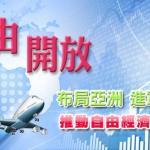 朱淑娟專欄:「自由經濟示範區」應進行更多衝擊性評估