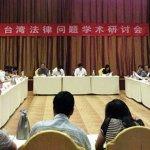 立法權衝擊兩岸關係?北京關切監督條例進展