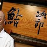 中日舌尖交流 日本「壽司之神」北京開店