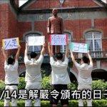 高中生拍影片 籲威權退出校園