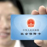 中國啟動全民參保 建構全球最大社保體系