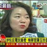史上最貪女檢 陳玉珍遭判刑12年
