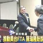 認識FTA(4):美國自由貿易協定策略與美台FTA