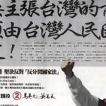 孫慶餘專欄:台灣前途當然由台灣人民決定