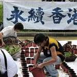 好文嚴選:香港的「在地」價值為何珍貴?