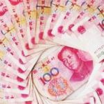 成思危預測人民幣在10年內實現國際化