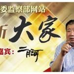 二月河:目前打貪反腐 讀遍二十四史找不到