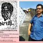 笑蜀專欄:只要還有良心犯,談何文明多樣性? ——有感于郭飛雄取保被拒
