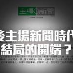 張鐵志專欄:主場新聞.香港與我
