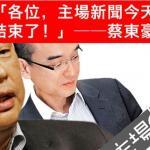 呂書練專欄:在香港,「恐共」這門生意……