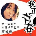 許宗力觀點:中國籍學生可否參選學生會會長?