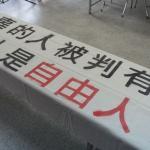 李念祖專欄:台灣,距離法治國家還有多遠? — 無罪推定原則系列之一