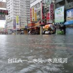 朱淑娟專欄:易淹水地區蓋新吉工業區,水該如何治?