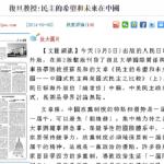 笑蜀專欄:沒有中美民主之爭,只有真假民主之爭