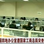 微軟中國遭調查 大規模反壟斷徵兆