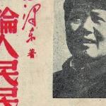 笑蜀專欄:極端政治是「二次文革」的總推手