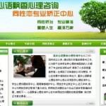中國首例「同性戀矯正」案開庭