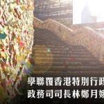 吳祚來專欄:香港學聯與誰對話才管用