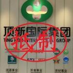 林建山專欄:反商 需要反到國家經濟都不要嗎?