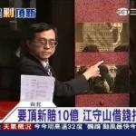 詹順貴專欄:一場10億元的鬧劇