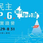 決戰中台灣 藍辦營隊「假」投票
