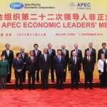 台灣未能主辦APEC年會 外交部:國際政治現實