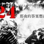 追324真相 社運團體連署 要江宜樺說清楚