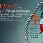 亞洲反死刑網路:台灣死刑執行量 高居全球第8名