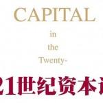 《21世紀資本論》作者:中國應課徵遺產累進稅、房產年度稅