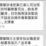 力挺王郁琦 國民黨15封簡訊轟炸黨代表