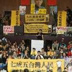 國發會:台灣競爭力退步恐與學運有關