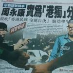 被指港學運幕後黑手 陳為廷諷:太抬舉我們