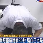 餿水油風暴 強冠董座下跪道歉:「生不如死」