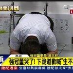 法官:脫罪卸責!強冠老闆葉文祥收押
