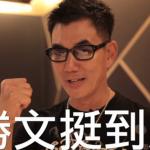 任賢齊陶喆相挺 連勝文打天王級藝人牌