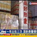 頂新54項豬油產品 食藥署要求即起下架