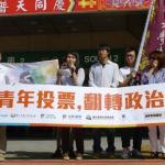 公民組合發起募資 贊助青年返鄉投票