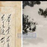 江青攝影作品 6.4萬美元拍出