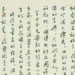 魯迅200字短箋 拍出3千萬天價