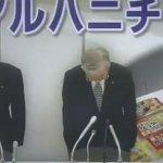 冷凍食品疑遭下毒 日本千人受害