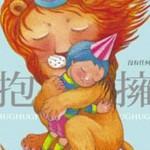 中國大眾最愛50種圖書 幾米《擁抱》入選