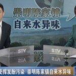 上海自來水苯酚汙染 影響10萬人