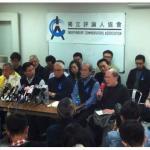 爭取新聞自由 香港獨立評論人協會成立